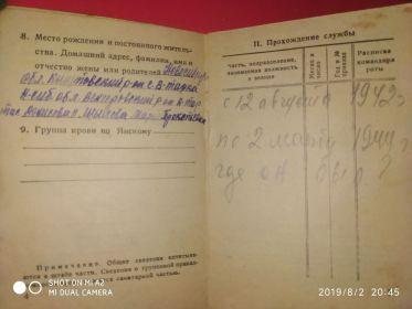 Страница из коасноармейской книжки.