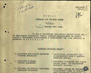 Приказ войскам 3-й ударной армии. 15 ноября 1944 г. (стр.1)