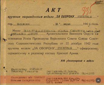АКТ вручения награждённым медали За оборону Лениграда (часть 1)