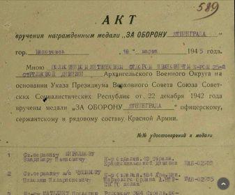 АКТ вручения награждённым медали За оборону Ленинграда (часть 1)