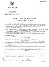 Справка о признании пострадавшим от политических репрессий (док.№4)