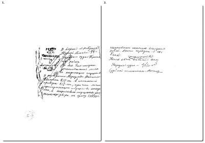Справка в военный трибунал (док.№2)