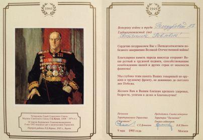 Поздравление с 50 летием победного завершения Великой Отечественной войны.
