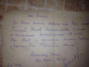 Похоронное письмо вдове