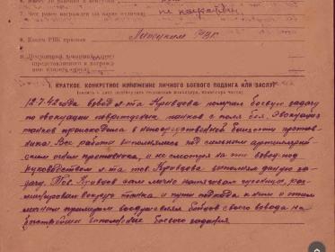 Лист 2