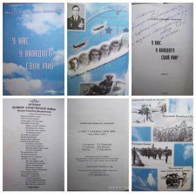 Стих посвящённый моему деду от Боевого лётчика Поэта ,Друга