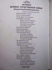 Сам Стих посвящённый моему деду от Боевого лётчика Поэта ,Друга