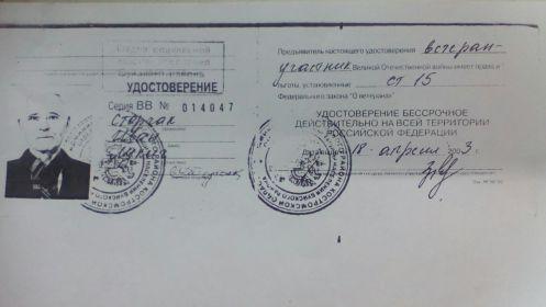 Удостоверение ветерана участника Великой Отечественной войны