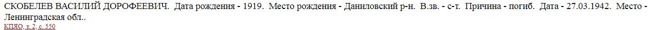 Строка из Книги Памяти Ярославской области