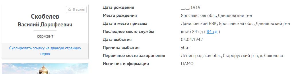 Информация о гибели Скобелева ВД