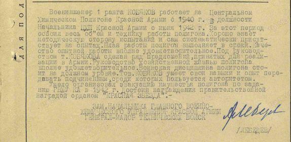 Наградной лист (орден Красной Звезды) Кобякова Ивана Ильича