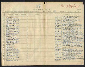 Именной список безвозвратных потерь, октябрь 1942 года (строка с именем, № 425)