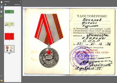 """Удостоверение к медали """"Ветеран вооруженных сил СССР"""""""