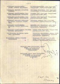 Приказ о награждении медалью За отвагу, строка в приказе