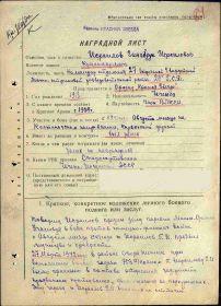 н/лист представление к ордену Красной Звезды