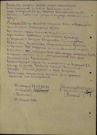 н/лист продолжение представление к ордену Красной Звезды