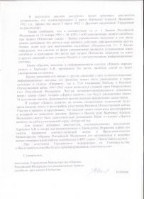 Ответ из МО РФ от 14 января 2020 года, стр. 2 итоговая. Спасибо! Ждём !!!
