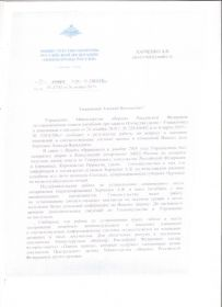 Получен очередной ответ из Министерства Обороны РФ от 14 января 2020 г., стр.1,