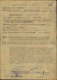 Приказ подразделения №: 57 от: 18.07.1944 Издан: 220 сд Архив: ЦАМО Фонд: 33 Опись: 690155 Ед.хранения: 4914 № записи: 33870173 Страница: 2  ▾ из 55