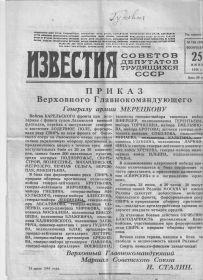 Газета от 1944 года, где речь идет о форсировании реки Свири в Карелии, где участвовал Б.Мирошниченко.