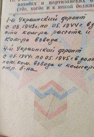 военный билет, наградной лист