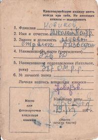 Красноармейская книжка1