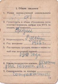 Красноармейская книжка2