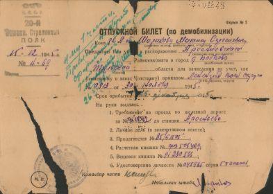 Отпускной билет (по демобилизации)