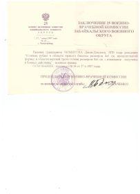 заключение 25 военно-врачебной комиссии Забайкальского военного округа 1997г