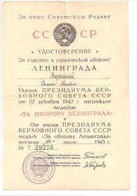 Указ Президиума Верховного Совета СССР от 22 декабря 1942 года