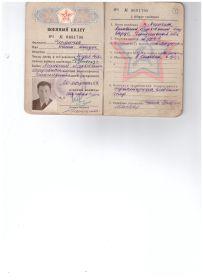 Военный билет Чимитова Д