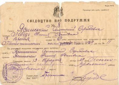 Свидетельство о браке Ясинского Анатолия Сергеевича и Лебедь Анастасии Ивановны