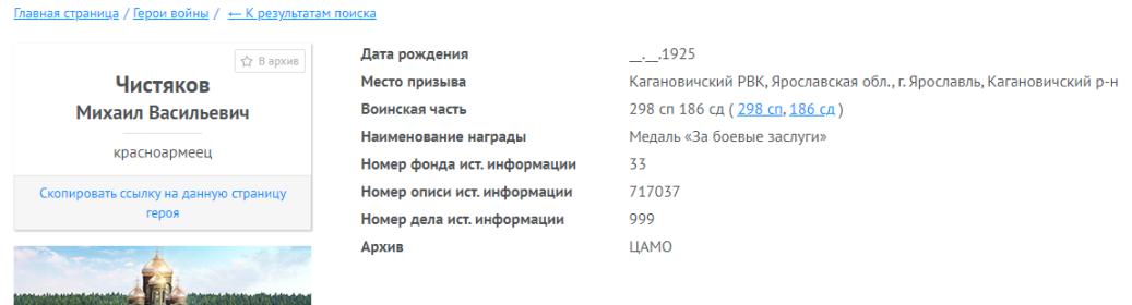 """Информация о награждении медалью """"За боевые заслуги"""""""