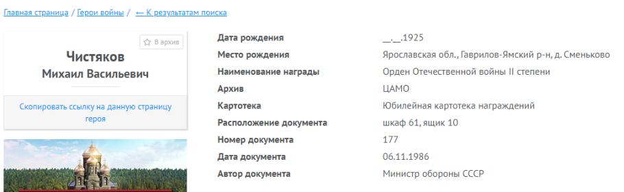 Информация о награждении юбилейным орденом Отечественной войны 2 ст