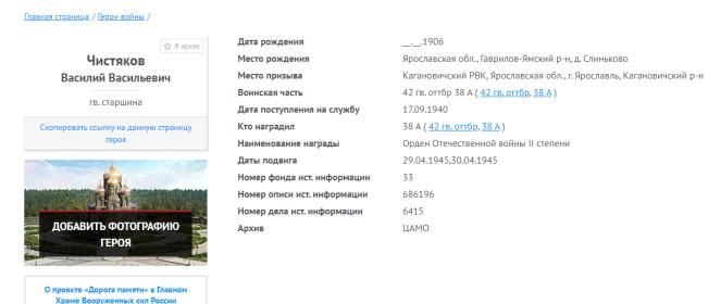 Информация о награждении орденом Отечественной войны 2 степени