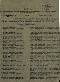 Приказ №5 от 12.02.1945 по награждению