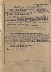 Наградной лист Бармина Н.Д. от 12.02.1945