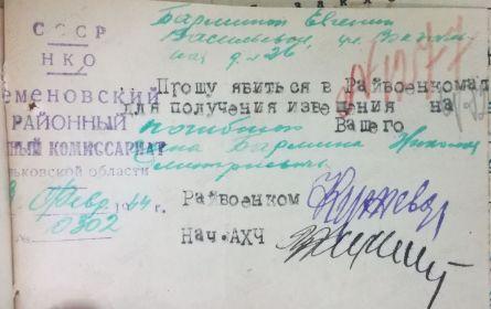 Ошибочная телеграмма матери Барминой Е.В. о гибели сына Бармина Н.Д.