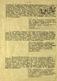 """2 стр. приказа (пункт № 4) о награждении медалью """"За отвагу"""""""