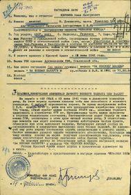наградной лист Архива  Министерства Обороны
