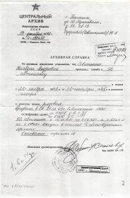 Архивная справка, Центральный архив Министерства обороны СССР