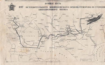 Боевой путь 897 истребительного Кишиневского ордена Суворова 3 степени авиционного полка