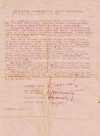 Благодарственное письмо родителям от командования РККА