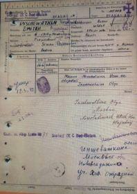 Лагерная карточка военнопленного 115307