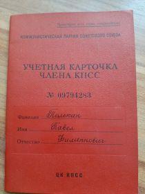 Учетная карточка члена КПСС