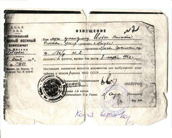 Извещение Ростокинского ВК