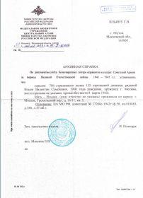 Архивная справка ФБУ ЦА МО РФ