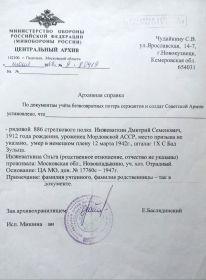 Архивная справка Минобороны РФ
