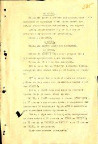 Боевой журнал 298 стрелковой дивизии