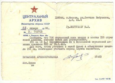 Справка ЦАМО СССР о 786 стрелковый полк